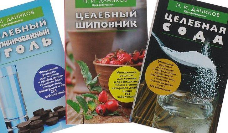Книги Даникова