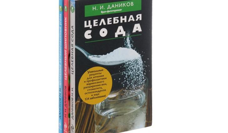 """Книга Даникова """"Целебная сода"""""""