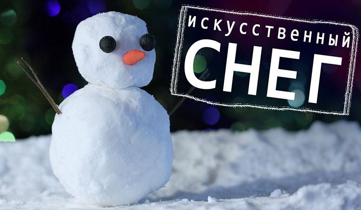 Искусственный снеговик
