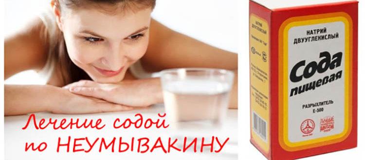 Лечение содой по Неумывакину